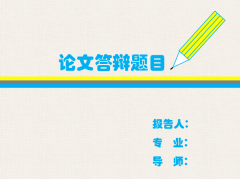 黃藍鉛筆PPT