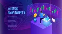 AI人工智能区块链物联网科技智能信息智慧城市