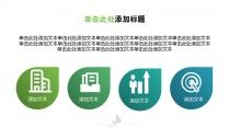 有机绿色PPT模板示例4