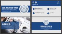【耀毕业好看】蓝色沉稳素雅清新简约毕业答辩模板4示例3