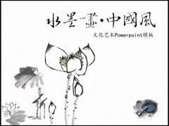 水墨画·中国风 文化艺术PPT模板
