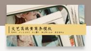 【超美画报】文艺高端黄商务模板6.0