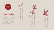 【红色古典】高雅传统中式节日新年中国风模版示例6