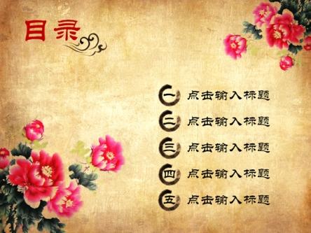 中国风牡丹ppt模板 电脑上wap网 中国风牡丹ppt模板