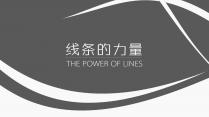 【活久见】精致实用线条总结述职报告模板