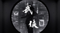 【侠】仗剑走天涯03
