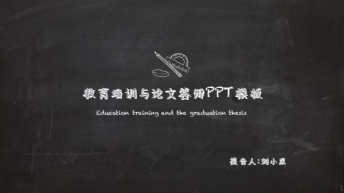 教育培训与毕业答辩PPT模板-01