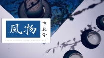 【诗画入境】风物之飞花令国风画册模板