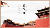 【一点墨】朱红中国风典雅模板