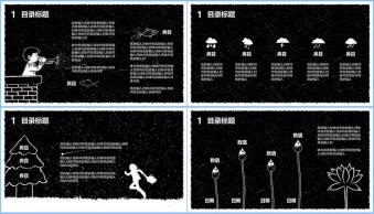 【飞鸟与鱼】文艺通用模板示例5