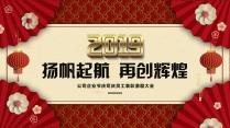 跨越2019红色喜庆春节元宵节日年终庆典工作PPT