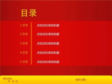 红色工作汇报keynote模板