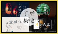 【合集】经史子集国风4套合集