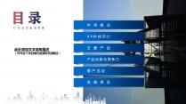 工業科技 工業工廠科技公司 PPT模板