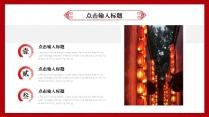 2018中国风年终总结汇报模板 红色春节新年喜庆示例6