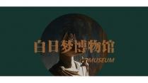 【博】白日梦博物馆01