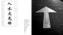 【杂画疯】黑白色系文艺模板09