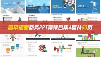 2015扁平插画商务年终总结PPT模板合集4套