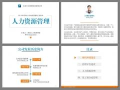 【HR实用职场文档02】政府质量奖评选HR汇报材料示例2