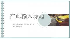【夏日友人帐】手账风格清新精简多样商务模板01