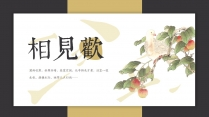 【烛·相见欢】中式暖黄模板