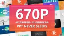【年度合集】2016年精选热销PPT模板超大合集