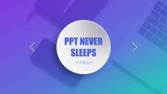 【微立体12】幽灵紫&极简网页设计科技范商务模板