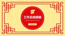 2017红色喜庆通用年终总结模板 第2弹示例2