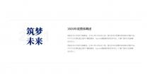 【商务】蓝色极简年终总结及工作规划15示例3