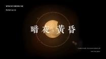 【so簡約】暗夜黃昏30
