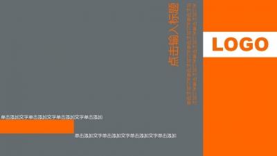 【橙色系大气杂志排版模板ppt模板】-pptstore