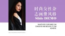 视觉化时尚女性杂志风PPT模板