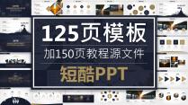 【热卖】动态欧美范商务大气活动策划方案书五套合集