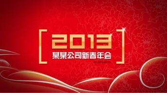 【PPT封面设计】年终年会PPT封面-红色喜庆蛇年