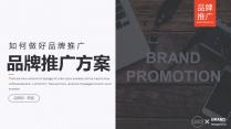 【耀你好看】品牌推广方案时尚模板20