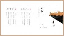 【一点墨】朱红中国风典雅模板示例4