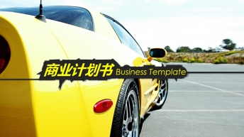 【拒绝平凡】黄黑风格衔接商业计划书模板