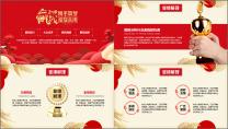 跨越2019红色喜庆春节元宵节日年终庆典工作PPT示例4