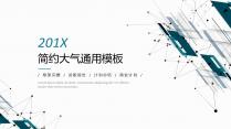 【混合点线-03】简约大气通用商务模板-蓝