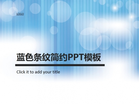 【蓝色条纹简约ppt模板】-pptstore