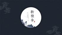 【烛·折桂令】中国风诗意深蓝模板
