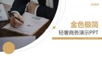 【金色輕奢】大氣商務中文通用極簡幻燈片模板