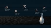 【夜序】中国风简约艺术模板示例5
