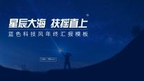 【最科技】蓝色科技风年终总结汇报模板01(附教程)