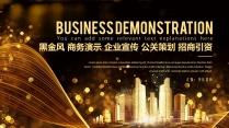 高端黑金风招商引资企业宣传商务推介发展规划