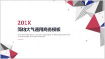 【英伦风】简约清新通用商务报告模板-紫蓝