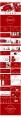 【红火】红色B极简高端大气商务报告年终汇报总结示例8