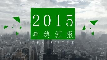 【动态】绿色欧美精致年终商务汇报PPT模板