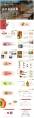 餐饮行业 商业计划书 模板示例6
