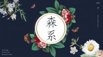 【森系】植物季品牌策划方案